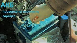 Проверяем плотность и заряжаем акумулятор(Ареометр. Как пользоваться ареометром? Что делать если разрядился акумулятор? Как правильно зарядить акуму..., 2016-12-07T20:56:37.000Z)