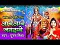 अम्बे अम्बे जगदम्बे - Maithili Devi Geet - Poonam Mishra Devi Geet 2017