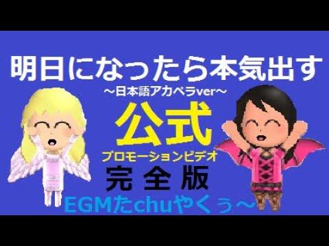 【公式 PV完全版】明日になったら本気出す 日本語アカペラVer(EGMたchuやくぅ?) - YouTubeのキャプチャー画像
