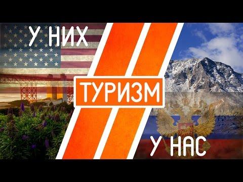 Туризм Россия VS Америка