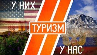 Туризм Россия VS Америка(Американцы не мыслят своей жизни без путешествий. Достаточно вспомнить их фильмы, сюжет которых обычно..., 2016-04-19T06:47:12.000Z)