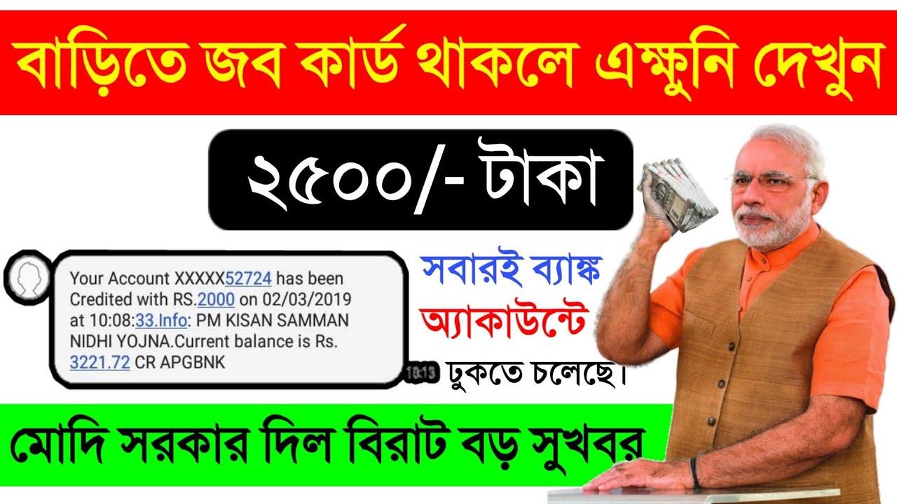 মোদি সরকার দিচ্ছে 2500 টাকা | বাড়িতে জব কার্ড থাকলে এক্ষুনি দেখুন | PMJDY | Skechers stock