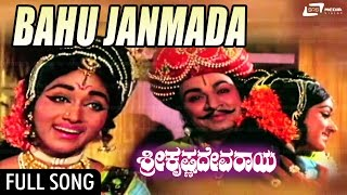 Download Hindi Video Songs - Bahu Janmada | Sri Krishnadevaraya – ಶ್ರೀ ಕೃಷ್ಣದೇವರಾಯ | Dr.Rajkumra,Bharathi  | Kannada  Song