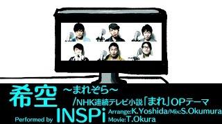 INSPi×Daichi=DaiSPi HumanBeatboxer[Daichi]とアカペラグループINSPiが...