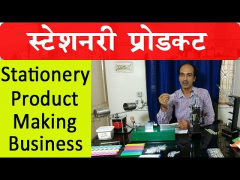 Stationery Products Making Business | स्टेशनरी प्रोडक्ट बनाने का बिज़नेस