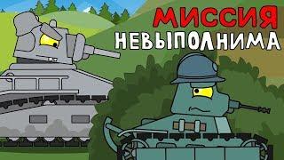 видео Миссия