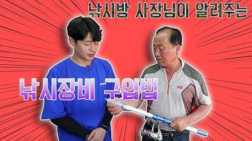 낚시대 구입법과 원투낚시, 찌낚시 채비법 이 영상 하나로 깔끔정리!!(ft.낚시특강ver.02)