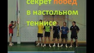 Секрет побед в настольном теннисе