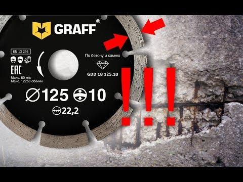 Крутой бюджетный алмазный диск GRAFF по бетону. Тест