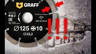 видео Алмазные диски по бетону для сухой резки