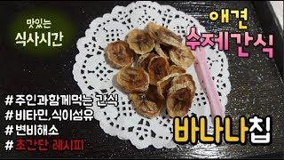 [COOK DOG] 강아지 수제간식 만들기 -  초간단…