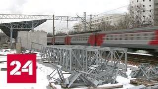Пригородные платформы становятся ближе к МЦК - Россия 24