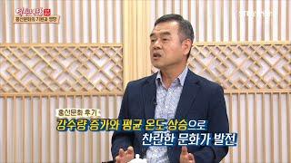 역사대담 15회 홍산문화의 기원과 영향ㅣ인하대 복기대 …