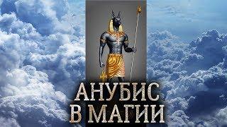 Египетский бог Анубис. Сущность Анубиса в магии прямых порталов. (дух бога Анубиса)