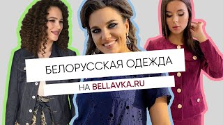 Интернет магазин женской одежды Беллавка bellavka ru