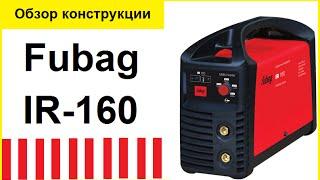 Обзор конструкции сварочного инвертора Fubag IR 160(На видео вы увидите разборку абсолютно нового сварочного инвертора с номинальным током 160А Fubag IR 160 И мои..., 2015-02-01T21:56:05.000Z)