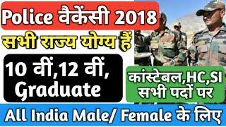 Police jobs 2018,#All India Jobs,#ITBP भर्ती, 10वी,12वी,#Graduate सभी भरे, सभी पदों पर, latest Hindi
