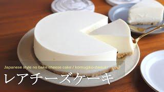 レアチーズケーキ Japanese style no bake cheese cake|komugikodaisuki