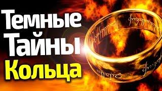 ВСЕ ТЕМНЫЕ ТАЙНЫ КОЛЬЦА ВСЕВЛАСТИЯ/КАКОВА ЕГО СИЛА/ВЛАСТЕЛИН КОЛЕЦ