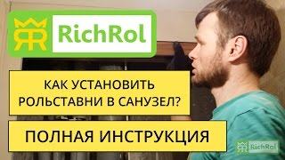 Как установить рольставни в санузел. Полная инструкция(Полная инструкция как выполнить монтаж рольставней для санузла Компания РичРол - richrol.ru ***************************..., 2015-03-19T23:01:15.000Z)