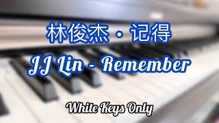 林俊杰 jj lin 记得 ji de remember piano cover by hw