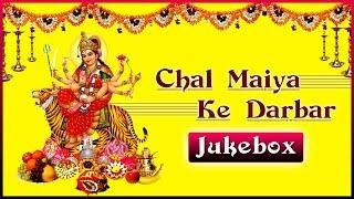 Chal Maiya Ke Darbar - Durga Maa Songs - Mata Rani Bhajan - Non Stop Bhajans Jukebox