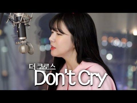 Don't Cry - 더크로스 +2키업 (목청터지는줄)ㅣ버