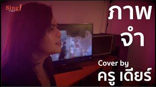 ป๊อบ ปองกูล - ภาพจำ Cover By ครูเดียร์ พิมพาภรณ์ : Background Film by Notting Hill Movie (1999)