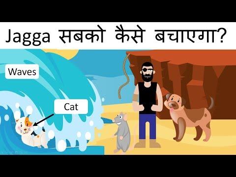कुशल  पहेलियाँ ( Part 25) | Riddles in Hindi | Logical Baniya
