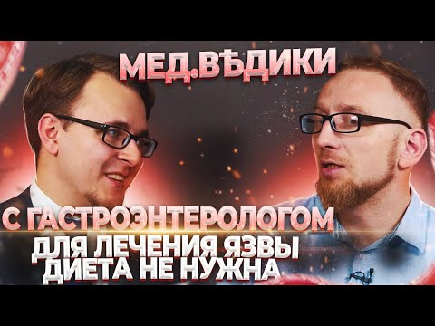 Гастроэнтеролог Алексей Головенко  и доктор Утин