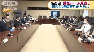 経産省 委託ルール見直し 年内に結論取りまとめへ(20/06/26)