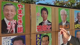 選挙ポスター紹介【天童市】23名中1名のみが落選