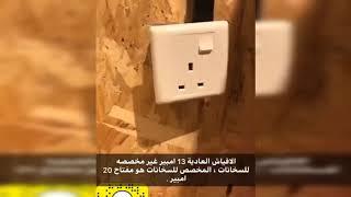 راح عمرنا وحنا مانعرف نستخدم افياش الكهرب زين