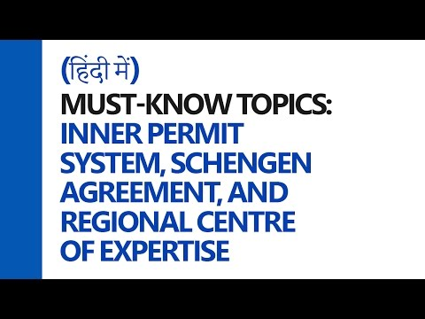 (हिंदी) For UPSC CSE/IAS: Inner Permit System, Schengen Agreement, and Regional Centre of Expertise