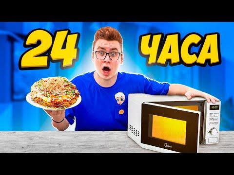24 часа ЕМ только ЕДУ приготовленную в МИКРОВОЛНОВКЕ!
