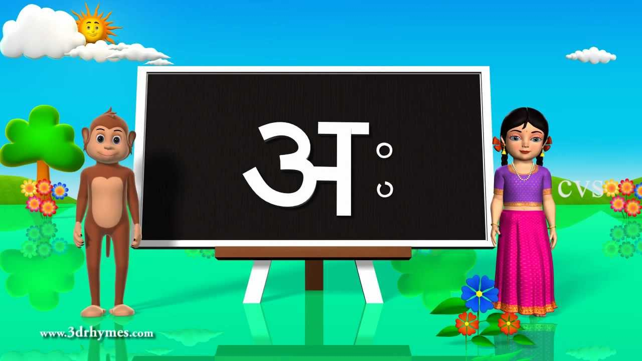 Learn hindi letters pdf