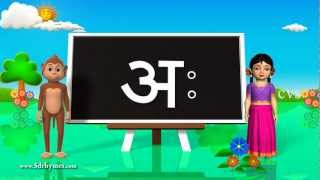 Learn Hindi Alphabet Vowels - 3D Animation Hindi poems for children