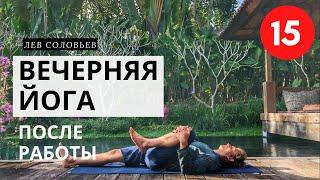 """Вечерняя йога для спины и ног. Йога вечером дома. 15 минут. Урок 2 (Курс """"Йога для начинающих"""")"""