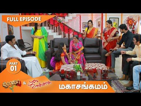 Roja & Poove Unakkaga - Mahasangamam Part 1 | Ep.54 & 55 | 14 Oct 2020 | Sun TV | Tamil Serial