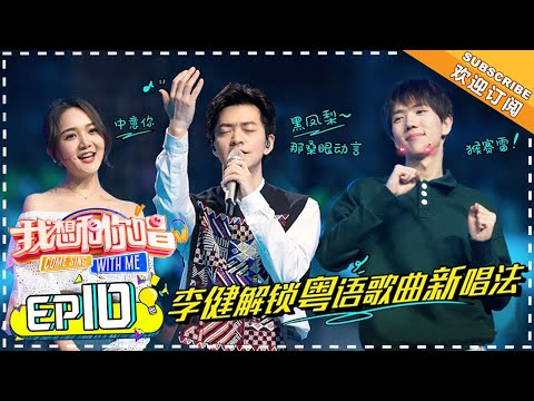 【ENG SUB】Come Sing With Me 3EP10: Jian Li challenges classic Cantonese songs【湖南卫视官方频道】