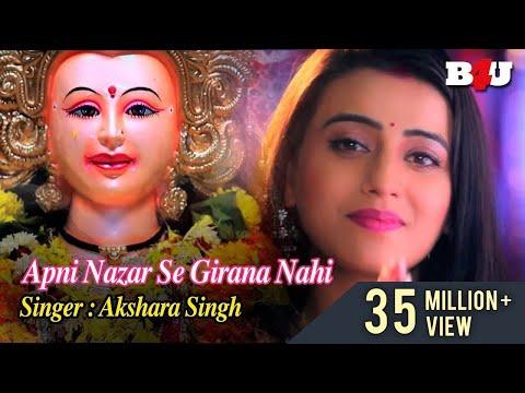 Video - मैं इस साझा करना चाहते हैं।                  अक्षरा सिंह ! दिल टूटने के बाद अक्षरा सिंह ने देवी माँ से लगाई गुहार ! अपनी नज़र से गिराना नहीं !         https://youtu.be/2gD_1JfHM4M                  Powered by TubeMate (http://tubemate.net)