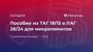 Пособие из ТАГ 19/15 в ЛАГ 28/24 для микро-лимитчиков