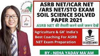 ASRB NET/ICAR NET/ARS NET/STO Exam Soil Science Solve Paper 2021 Answer Key 2021 Agriculture & GK