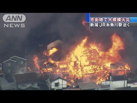 新潟大規模火災 強風で被害拡大、約600人避難勧告(16/12/22)