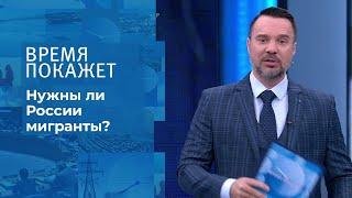 Мигранты для российских полей. Время покажет. Фрагмент выпуска от 11.02.2021