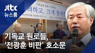"""""""교회 욕되게 하지 말라""""…기독교 원로들, 전광훈 비판"""