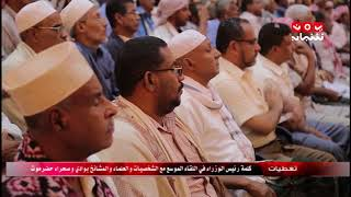 تغطيات | كلمة رئيس الوزراء في اللقاء الموسع مع الشخصيات والعلماء والمشائخ بوادي وصحراء حضرموت