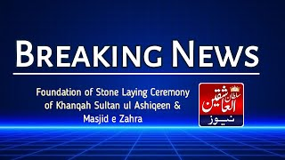 Breaking News | Stone Laying Ceremony | Khanqah Sultan ul Ashiqeen & Masjid e Zahra