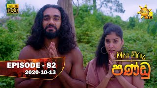 Maha Viru Pandu | Episode 82 | 2020-10-13 Thumbnail