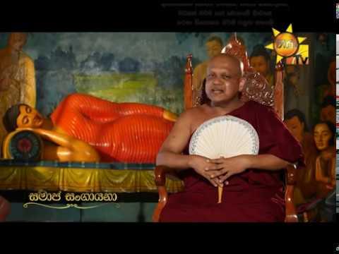 Hiru TV Samaja Sangayana | EP 377 | 2019-10-19